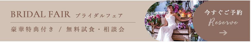 GRAND OPEN BRIDAL FAIR オープン特典付 / 無料試食会・相談会 今すぐご予約